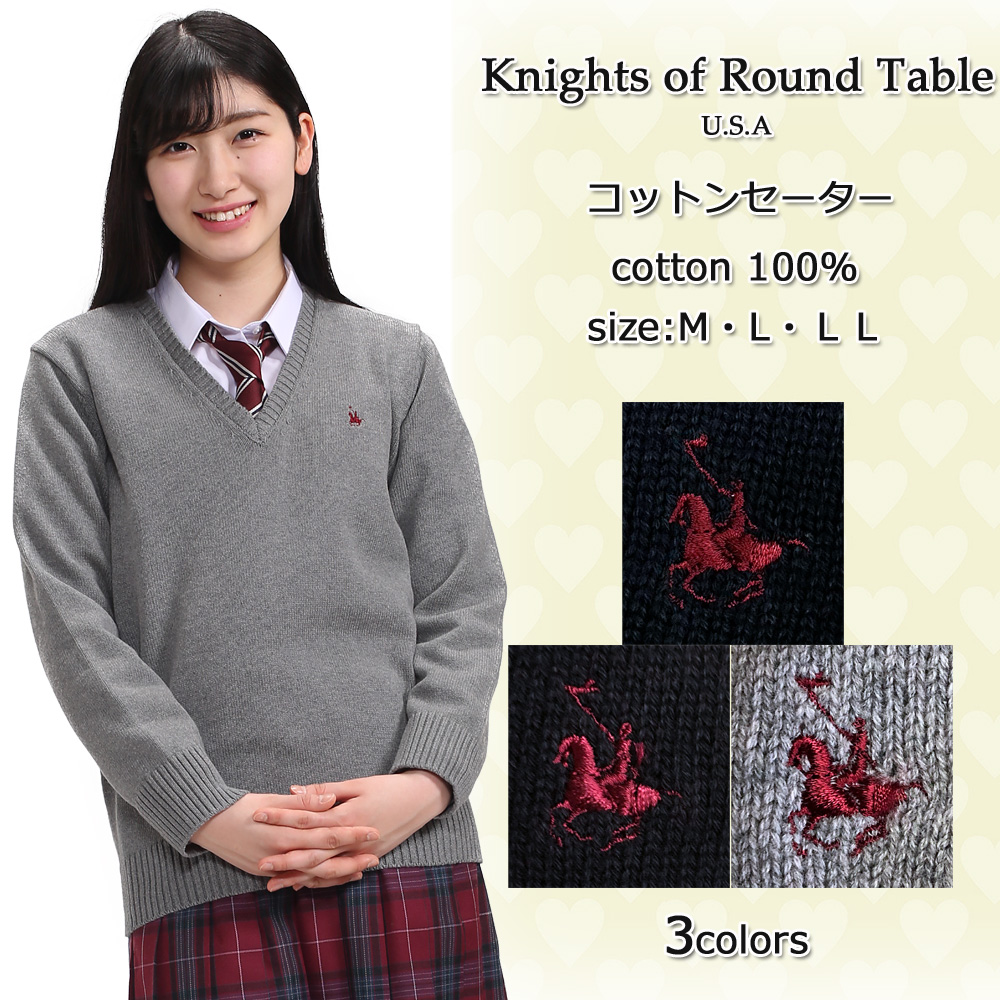 knight of round table スクールセーター kr9900