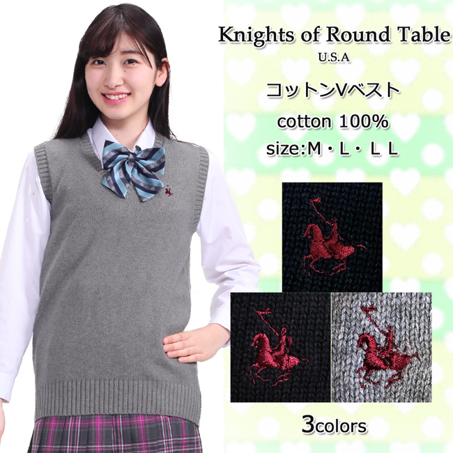 knights of round table スクールベスト