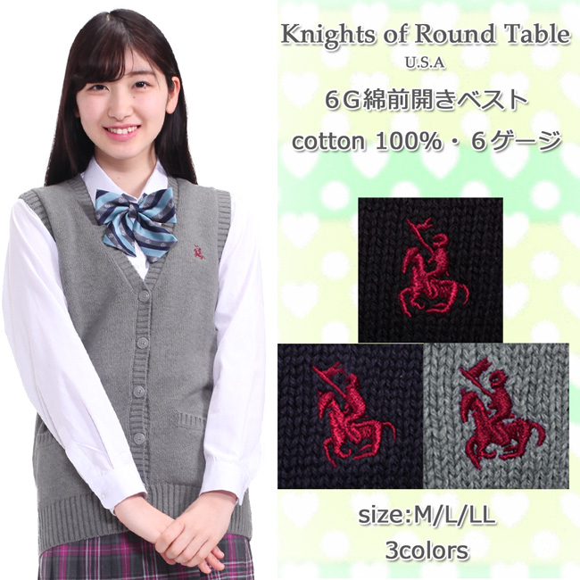 knights of round table スクール前開きベスト